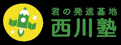 学習教室 西川塾
